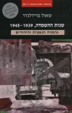 שנות ההשמדה, 1939-1945