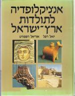 אנציקלופדיה לתולדות ארץ ישראל - 3 כרכים