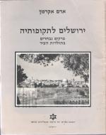 ירושלים לתקופותיה - פרקים נבחרים בתולדות העיר