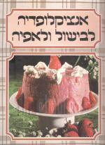אנציקלופדיה לבישול ולאפיה כרך 13 (רי-שע)