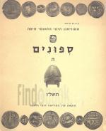 ספונים ה - המוזיאון הימי הלאומי חיפה, תשל