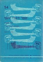 ספר דברי יוסף כתב יד פריס כי