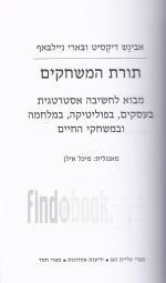 תורת המשחקים - אבינש דיקסיט, בארי ניילבאף