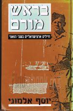 בראש מורם חיילים יהודים בשבי הנאצים