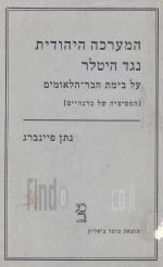 המערכה היהודית נגד היטלר - על בימת חבר הלאומים (הפטיציה של ברנהיים)