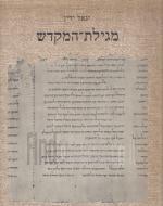 מגילת המקדש - 3 כרכים + לוחות משלימים במארז מקורי