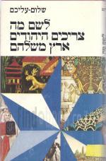 לשם מה צריכים היהודים ארץ משלהם
