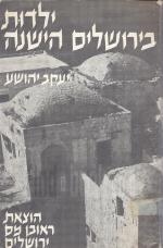 ילדות בירושלים הישנה: פרקי הווי מימים עברו