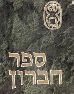 ספר חברון: עיר האבות ויישובה בראי הדורות