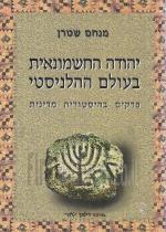 יהודה החשמונאית בעולם ההלניסטי