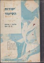 יסודות הסיעוד אלינור פירסט לו ורן וולף מהדורה שניה יצא לאור על ידי בית הספר