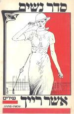 סדר נשים - שני מחזורי שירים (עם הקדשת המשורר)