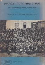 ועידת ציוני רוסיה במינסק / אוגוסט-ספטמבר 1902