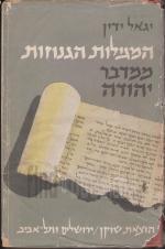 המגילות הגנוזות ממדבר יהודה