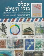 אטלס בולי העולם - תולדות הדואר, הבולים והבולאות
