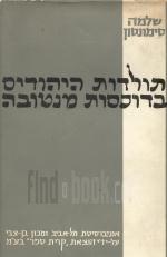 תולדות היהודים בדוכסות מנטובה