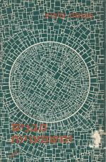 מבנים ומשמעויות: עיונים בסיפור ההשכלה