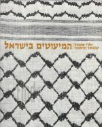 המיעוטים בישראל (חדש!)