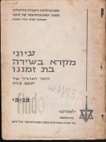 עיוני מקרא בשירה בת זמננו: חומר לתרגיל של יעקב בהט