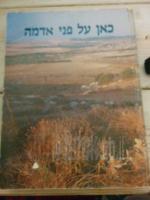 כאן על פני אדמה - סיפור ראשיתו של הקיבוץ / עורכים: מוקי צור, תאיר זבולון, חנינא פורת