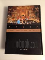 אופרה - מדריך ל-120 האופרות הגדולות - - הוצאת