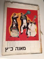מאנה כץ מאת אלפרד ורנר 1959 FIRST EDITION