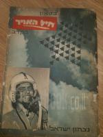 בטאון חיל האויר 1967 בקרב נצחון ישראל