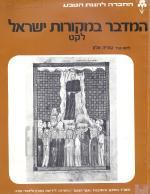 המדבר במקורות ישראל