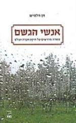אנשי הגשם