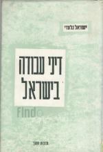 דיני עבודה בישראל