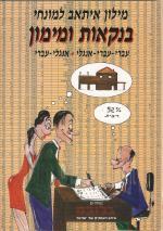 מילון איתאב למונחי בנקאות ומימון- עברי-עברי-אנגלי / אנגלי-עברי.