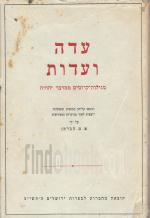 עדה ועדות: מגילות קדומים ממדבר יהודה