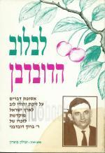 לבלוב הדובדבן - אסופת דברים על זיקת יהודי לוב לארץ ישראל