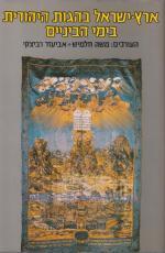 ארץ-ישראל בהגות היהודית בימי הביניים
