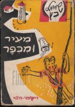 מעיר ומכפר - רישומי הווי מאת שמואל כץ