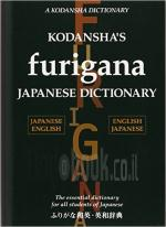 Furigana Japanese Dictionary