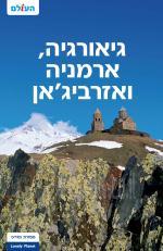 גיאורגיה, ארמניה ואזרביג'אן