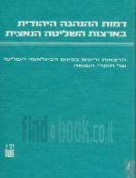 דמות ההנהגה היהודית בארצות השליטה הנאצית
