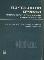 מחנות הריכוז הנאציים : מבנה ומגמות, דמות האסיר, היהודים במחנות (במצב טוב מאד, המחיר כולל משלוח)