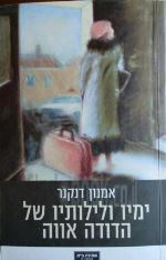 ימיו ולילותיו של הדודה אווה [הוצאת אחוזת בית, 2008] / אמנון דנקנר