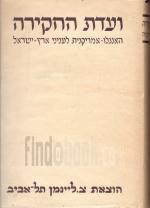 ועדת החקירה האנגלו אמריקנית לעניני ארץ ישראל - כרכים א-ב.