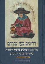חריגים בעל כורחם - משוגעים ומצורעים בחברה היהודית בימי הביניים