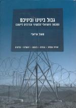 גבול בינינו וביניכם: הסכסוך הישראלי-פלסטיניוהדרכים ליישובו. (חדש! המחיר כולל משלוח).