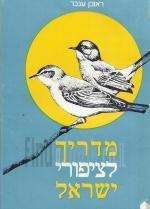 מדריך לציפורי ישראל