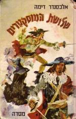 שלושת המוסקטרים / מסדה 1971