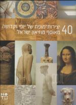 40 יצירות-מופת של יופי וקדושה מאוסף מוזיאון ישראל