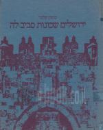 ירושלים שכונות סביב לה