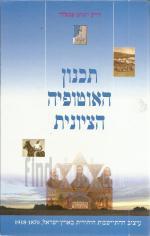 תכנון האוטופיה הציונית, עיצוב ההתיישבות היהודית בארץ ישראל 1870 - 1918