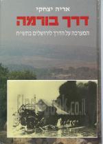 דרך בורמה : המערכה על הדרך לירושלים בתש