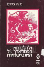 וילהלם מאר: הפטריארך של האנטישמיות